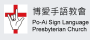 博愛手語教會 Po-Ai Sign Language Presbyterian Church